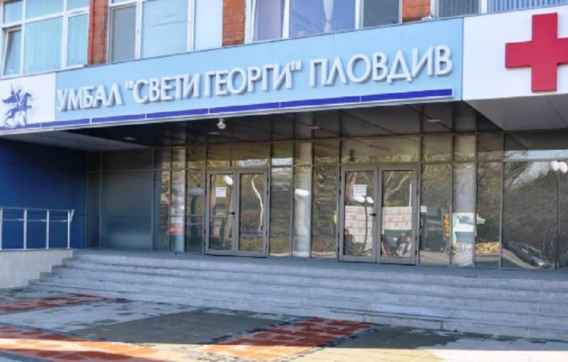 Пожар пламна в Хирургиите в Пловдив, извеждат пациенти и персонал
