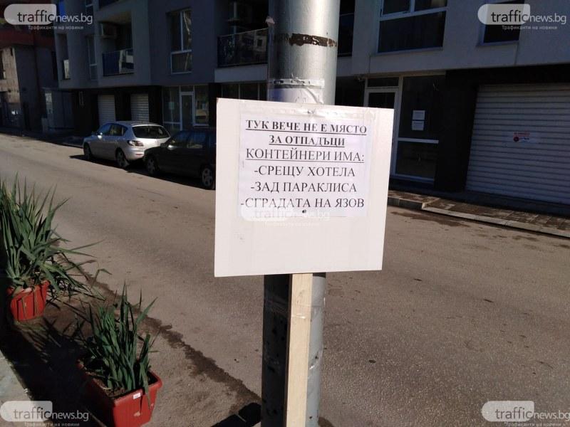 Междусъседски войни в Пловдив! Блок със 170 семейства остана без контейнери за смет