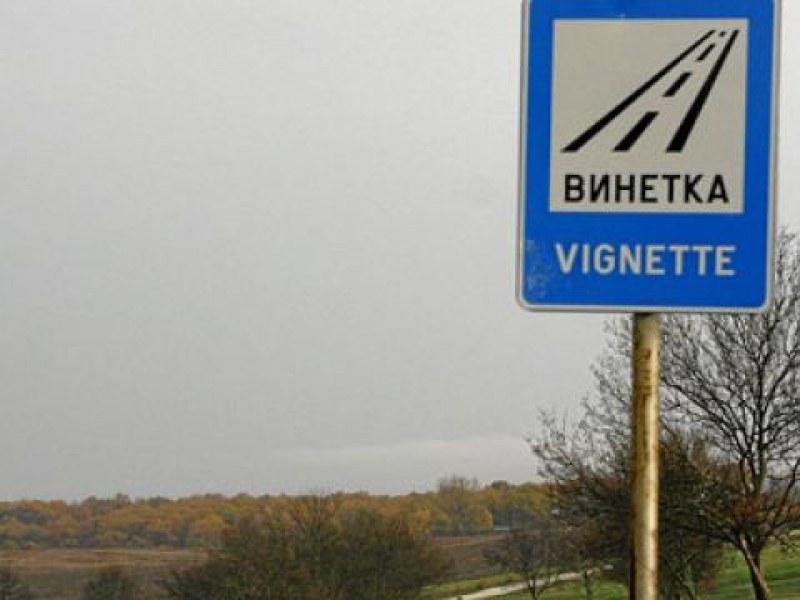 Отпадат винетките между Пловдив и Ягодово, умуват къде другаде също да бъдат премахнати