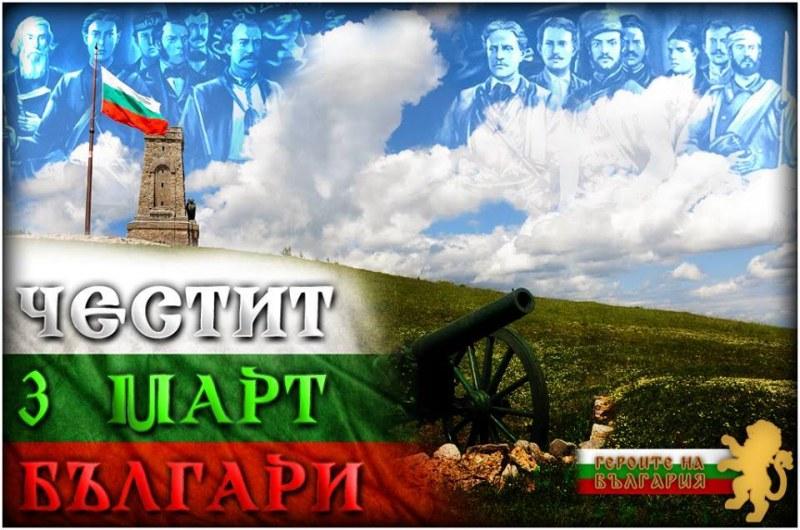 Кричим празнува 3 март с патриотично тържество