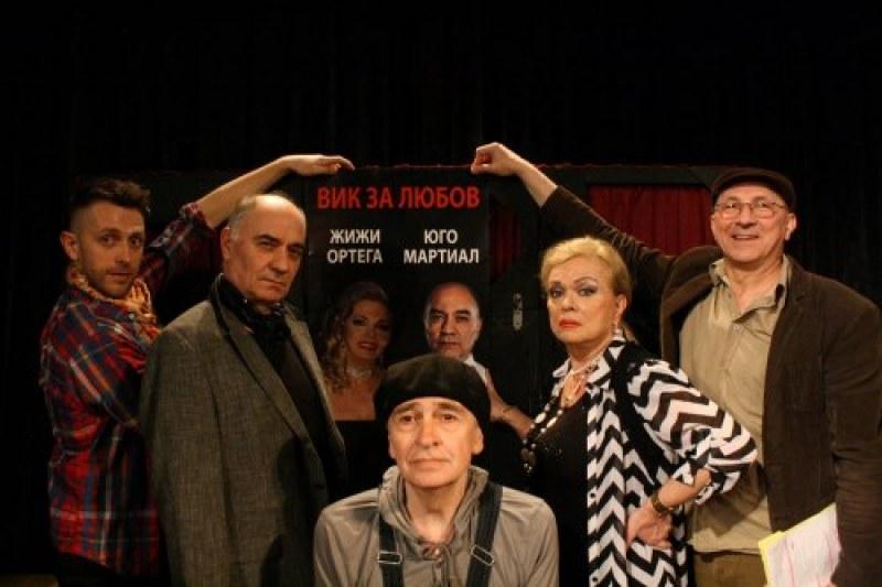 Нова невероятна комедия и любими артисти идват на сцената в Сопот