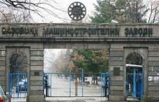 ВМЗ-Сопот продължава работа при изключителни мерки за сигурност