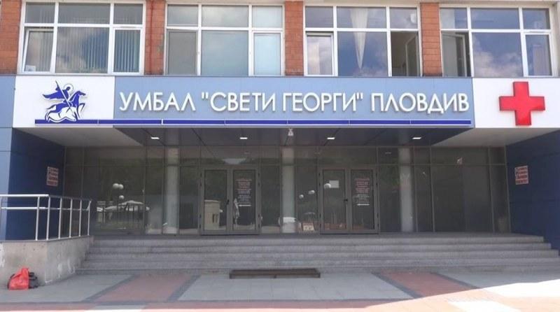 """Медицинска сестра от УМБАЛ """"Свети Георги"""" е сред новите заразени Пловдив"""