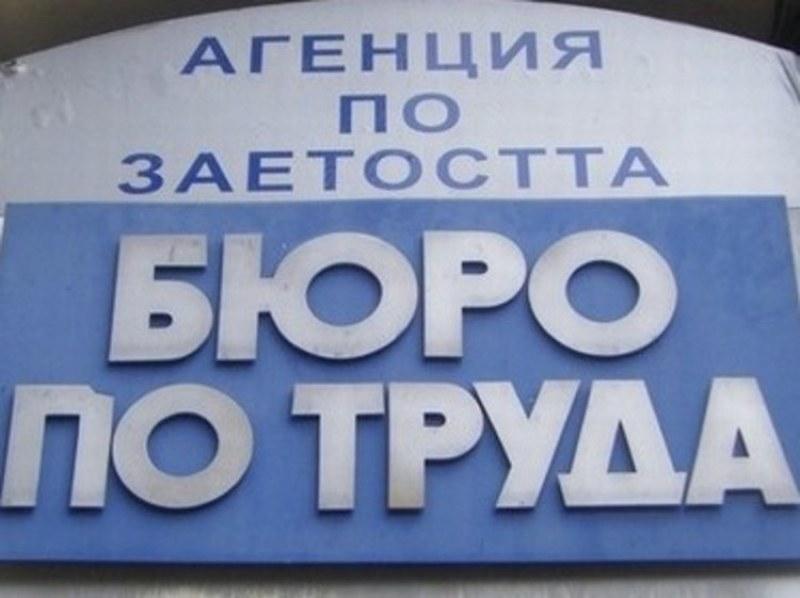 Бюрото по труда в Карлово с важна информация за хората, останали без работа