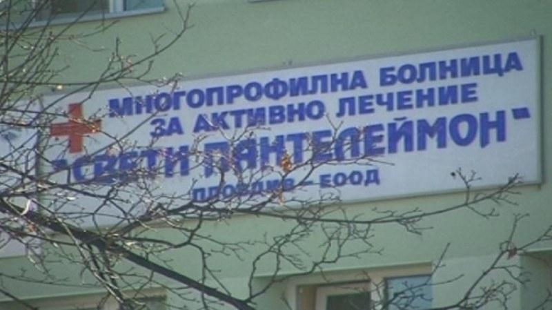 Нов кабинет за болни със съмнение за коронавирус отвориха в Пловдив