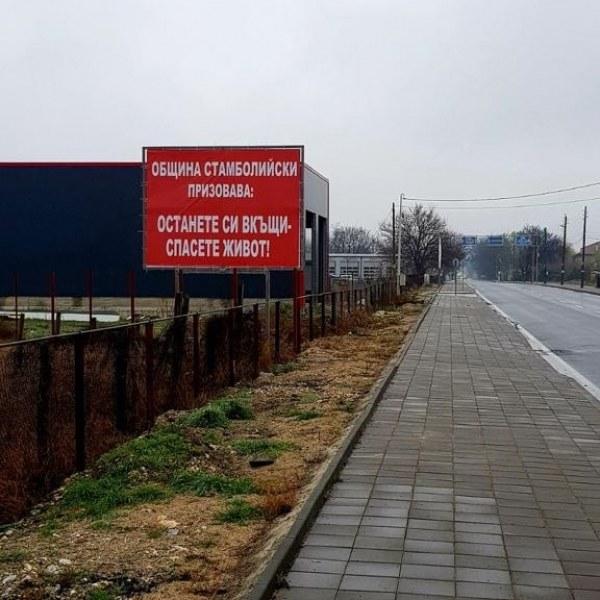 Стамболийски осъмна с билбордове: Останете си вкъщи. Спасете живот!