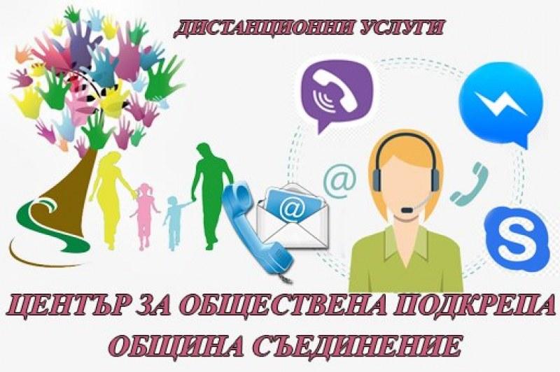 Центърът за обществена подкрепа в Съединение предоставя електронни услуги