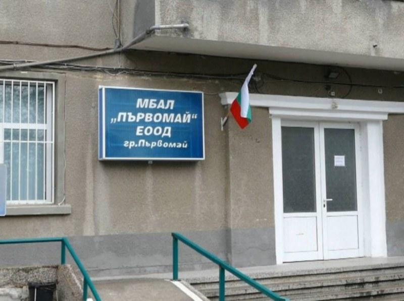 Болницата в Първомай набира дарения, няколко бебета проплакаха там преди дни