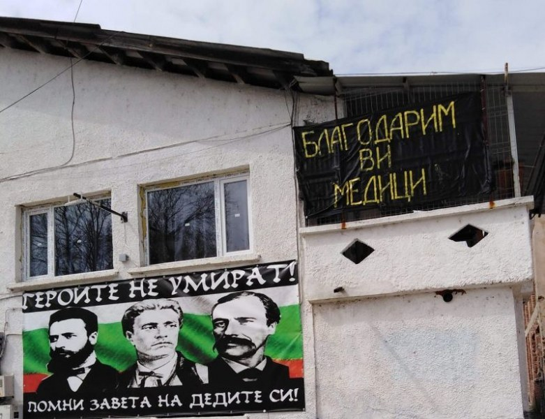 Футболни фенове в Асеновград поставиха българските медици до Левски и Ботев