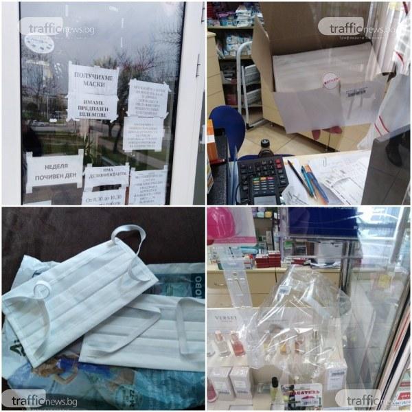 Тука има - тука няма: В две от 7 пловдивски аптеки се продават маски