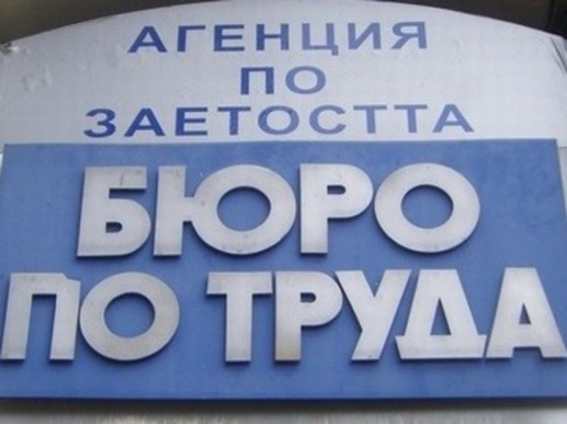 Бюрото по труда в Сопот с важна информация