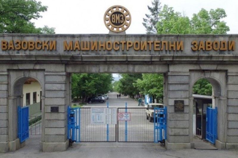 ВМЗ-Сопот изнася част от производството си в чужбина