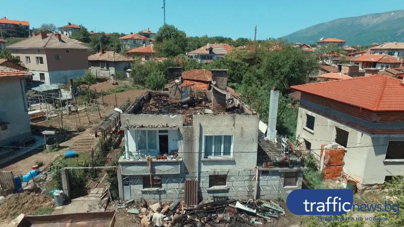 Пловдивски бизнесмен помага на семейство от Калофер, чийто дом изгоря при пожар