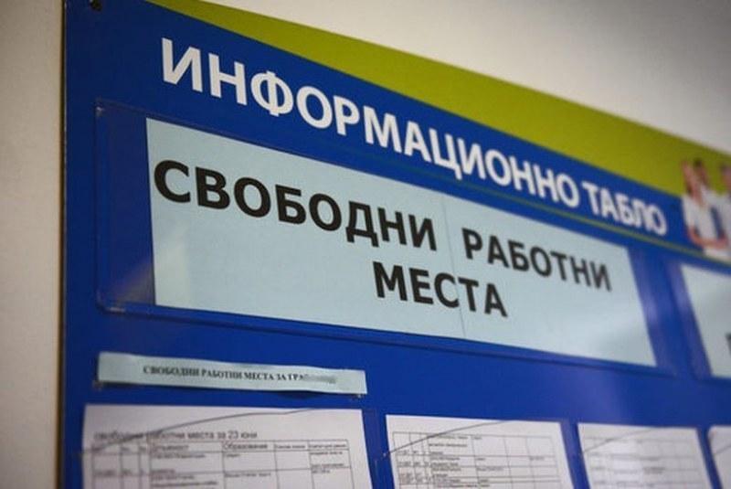 Само 30 свободни работни места обявиха в Карлово и Сопот