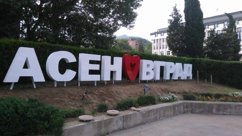 Честит празник, Асеновград!