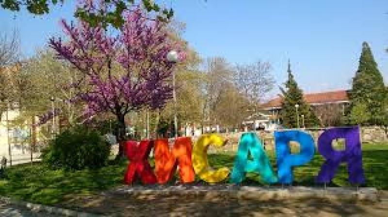 Събитие на открито кани децата на Хисаря днес да празнуват и да потанцуват