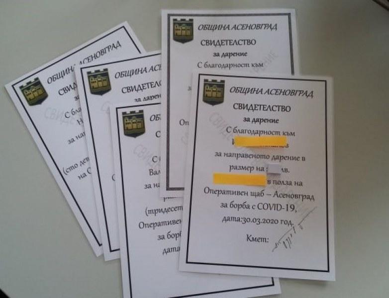 70 дарители в Асеновград помогнаха за борбата срещу коронавируса
