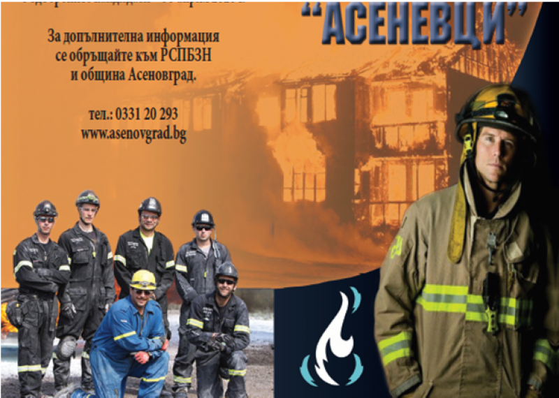 """Отряд """"Асеневци"""" продължава набирането на доброволци в Асеновград"""