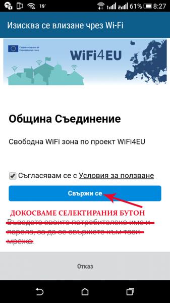 Безплатен високоскоростен WIFI в три обществени зони в Съединение
