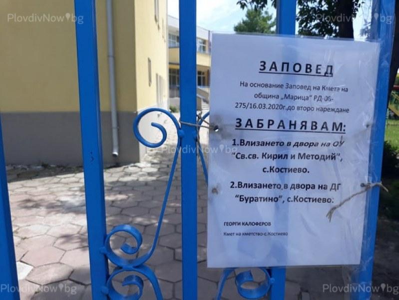 Излязоха резултатите от тестовете в детската градина в Костиево
