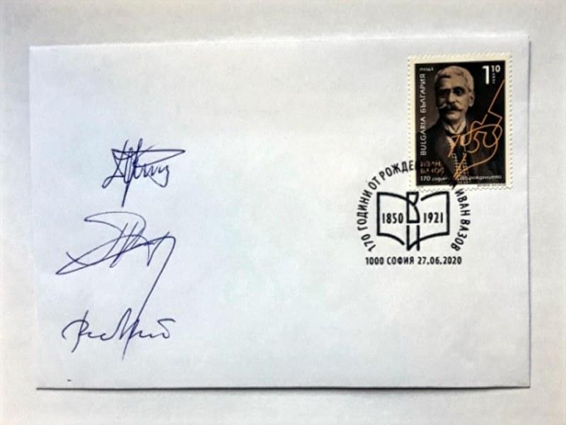 Валидираха пощенска марка за 170-годишнината на Вазов