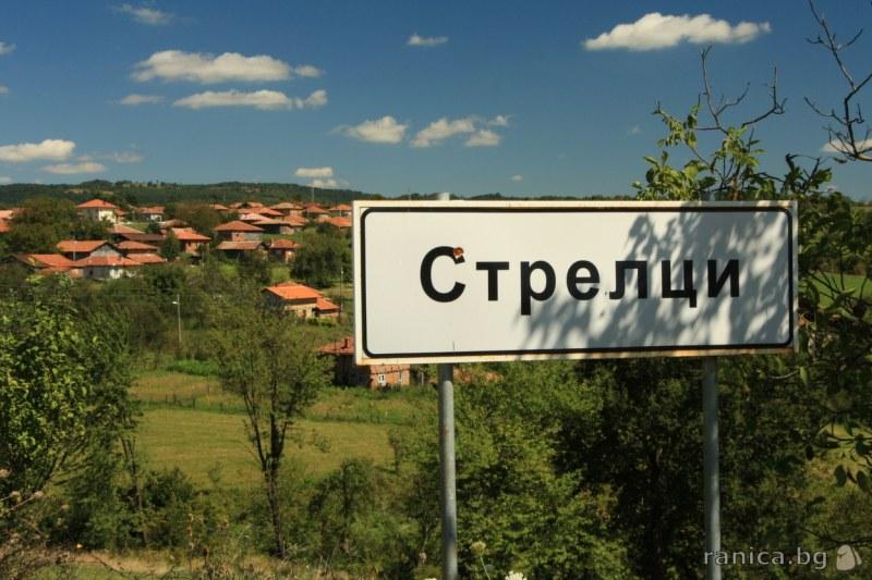 Правителството се разпореди с имоти в Брезовско