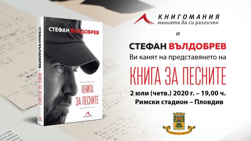 Стефан Вълдобрев кани пловдивчани днес на Римския стадион, представя първата си книга