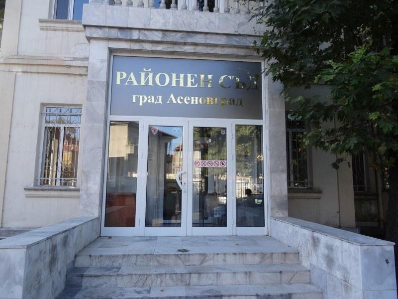 Председателят на съда в Асеновград подаде оставка