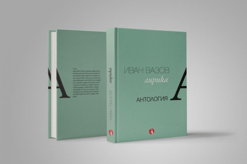 Специално издание събра 150 лирични стихове на Вазов