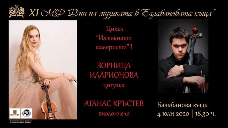 Прочутите камеристи Зорница Иларионова и Атанас Кръстев свирят тази вечер на пловдивска сцена