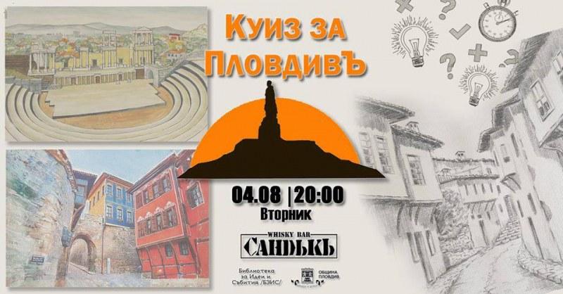 Познавате ли Пловдив? Забавно състезание очаква любителите на викторини в Капана