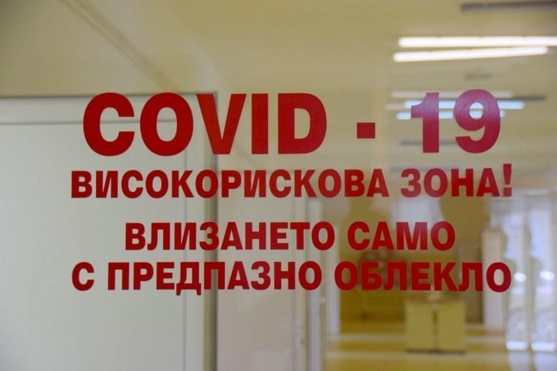 11 нови жертви на COVID-19, 37-годишен без заболявания е сред загиналите