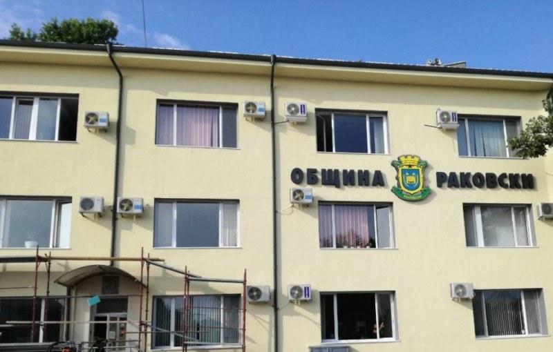 Свободно работно място за психолог обяви Община Раковски