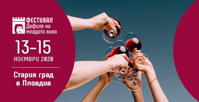 """""""Дефиле на младото вино"""" очаква винолюбители от цялата страна на тридневен празник в Пловдив"""