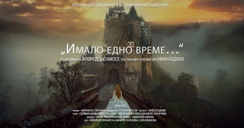 """""""Имало едно време…"""" - театралната трупа в Раковски представя свой спектакъл"""