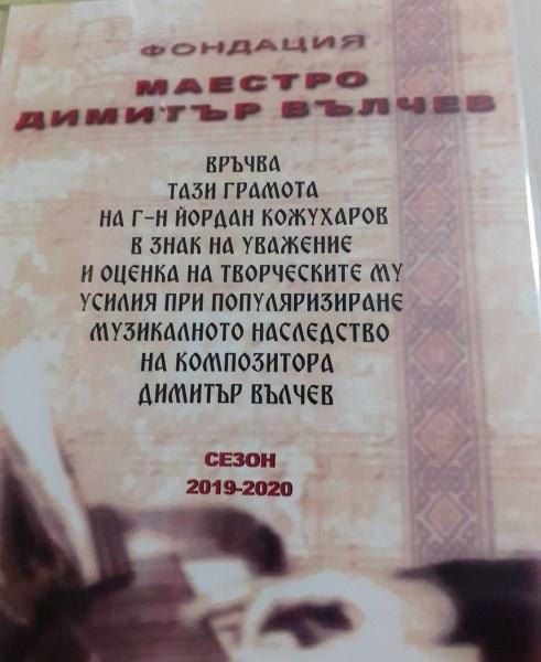 """Наградата """"Маестро Димитър Вълчев"""" отива при асеновградчанин"""