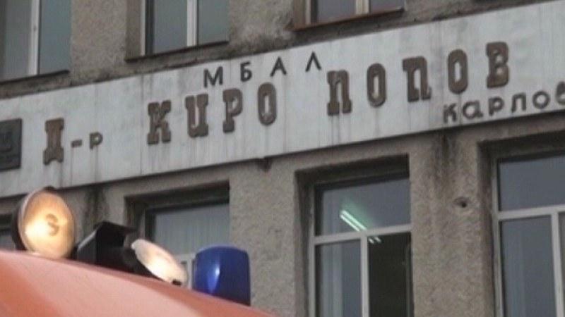 Затвориха отделението по физиотерапия в Карлово, рехабилитатори чакат проби за коронавирус
