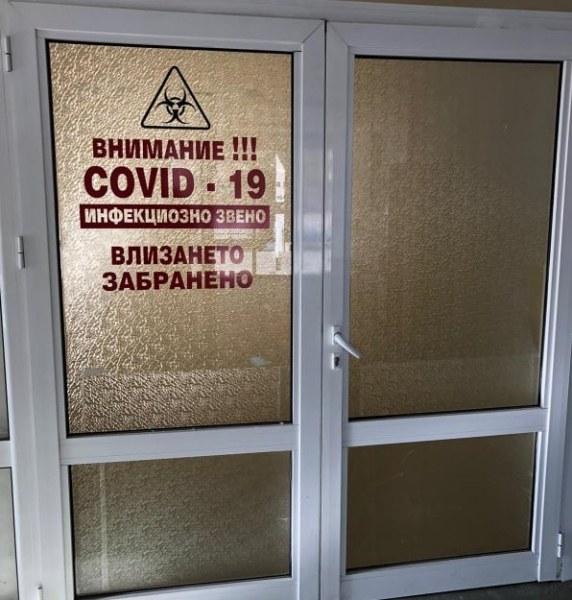 COVID отделението към болница в Асеновград няма да бъде закрито