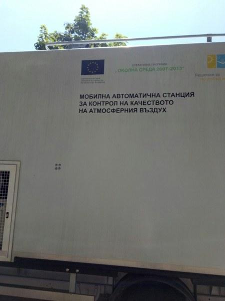 Мобилна лаборатория мери замърсяването на въздуха в Стамболийски