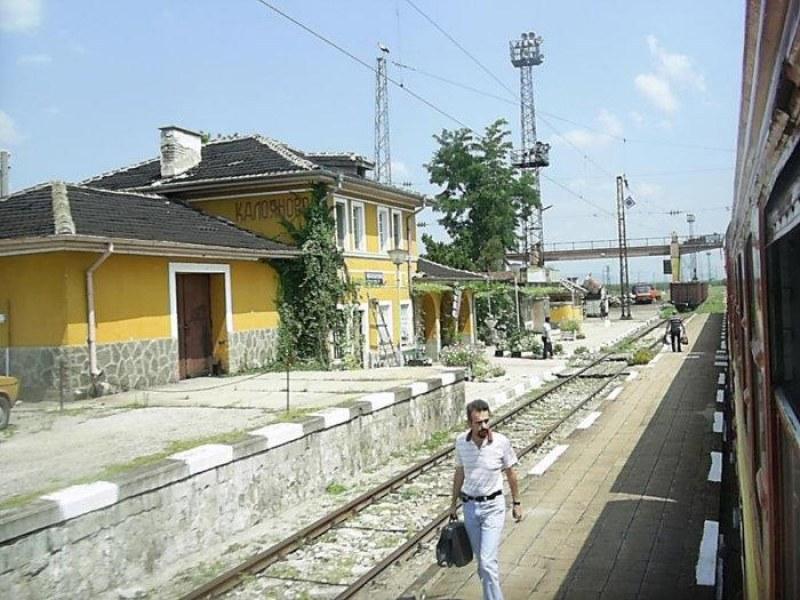 Важно за пътуващите с влак! Промени по линията Пловдив - Калояново - Хисаря