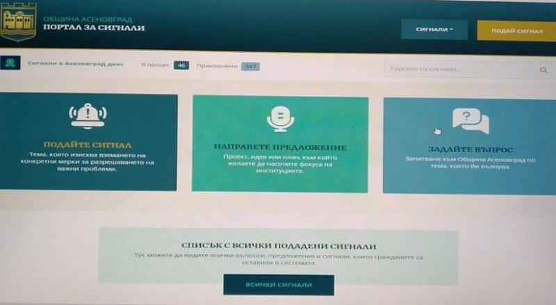 400 сигнала от граждани подадени чрез онлайн портала на Асеновград