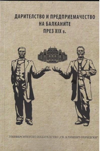 Излезе сборник за дарителството по примера на карловските братя Евлогий и Христо