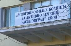 Лекар от Асеноврад с ковид в реанимация, плазма се търси спешно