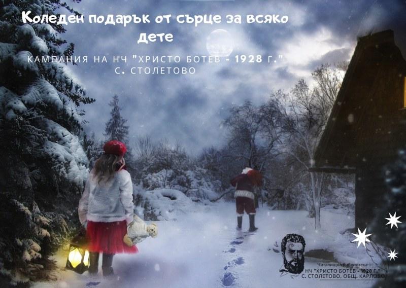 Щедрият вторник 2020: Коледни подаръци стигат до уязвими деца в Карловско