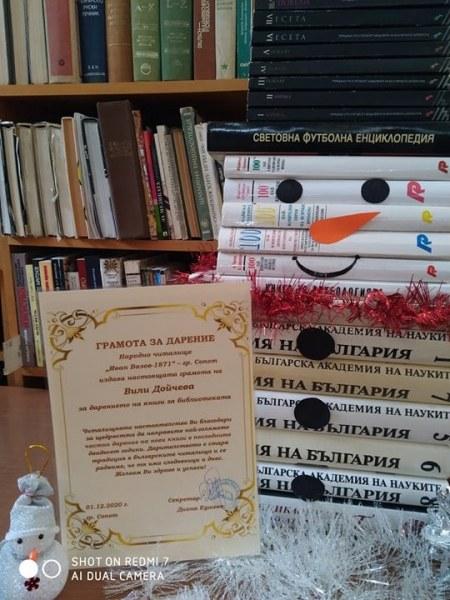 Читалището в Сопот се радва на най-голямото частно дарение за последните 20 години