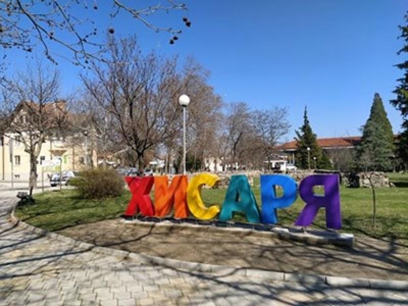 Жителите в Хисарско се включват в анкета за развитието на общината в следващите години