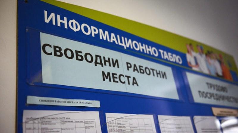 Само 17 свободни работни места обявиха бюрата в Първомай и Садово