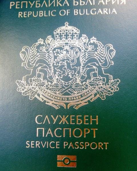 МВнР ограничава издаването на дипломатически и служебни паспорти