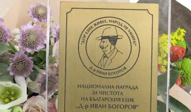 В Карлово: Обявиха конкурса за Националната награда за чистота на българския език