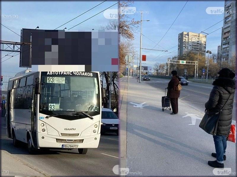 Пловдивчани чакат близо час автобус на -4 градуса, глобяват превозвача